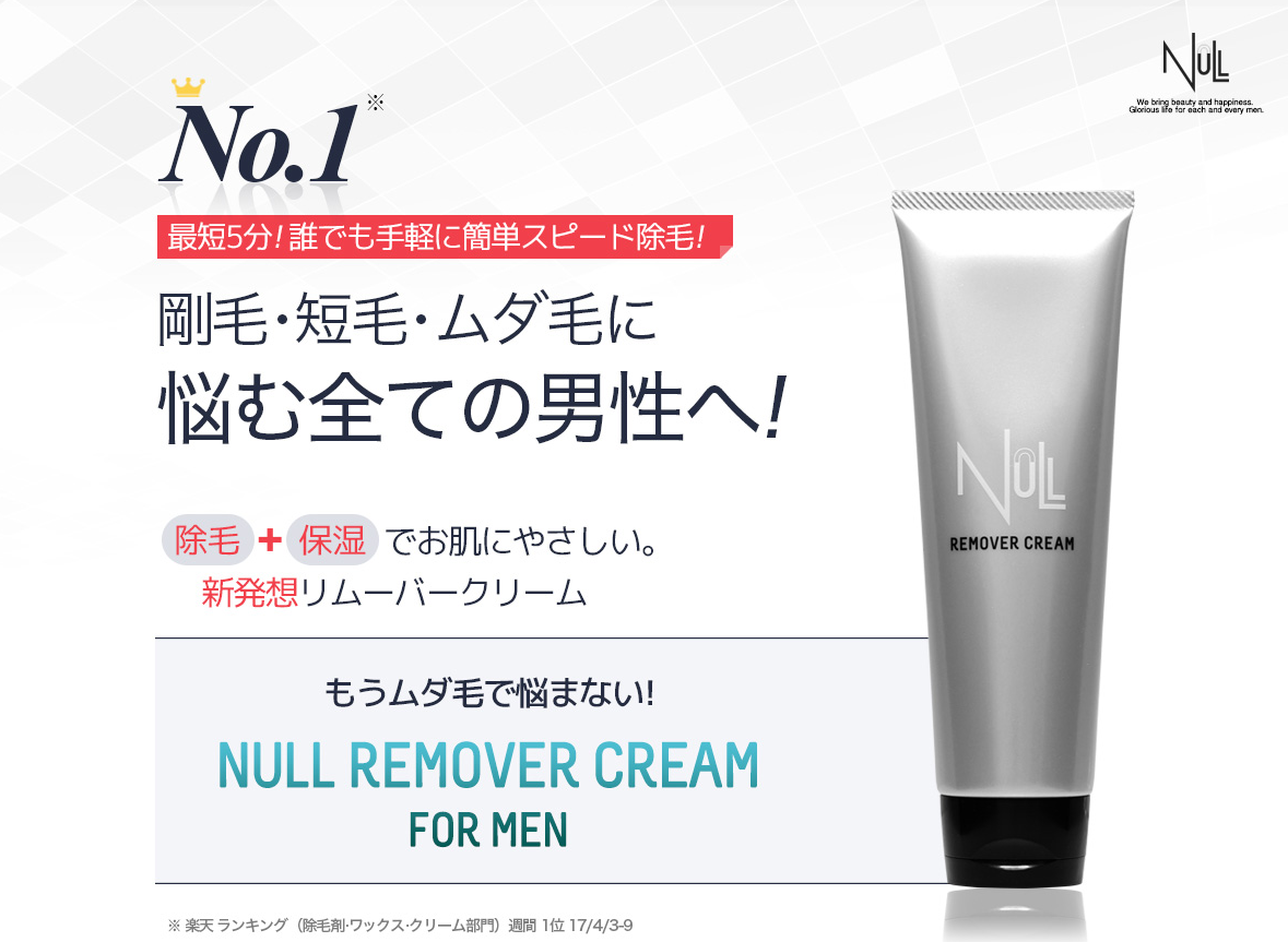 nullのリムーバークリーム